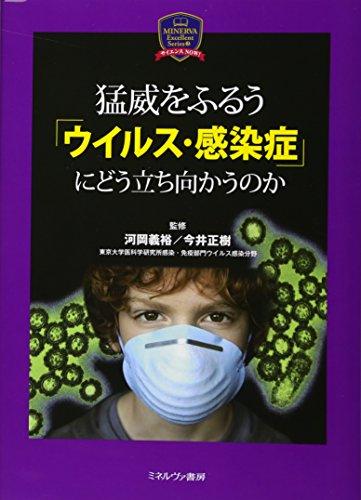 猛威をふるう「ウイルス・感染症」にどう立ち向かうのか (MINERVA Excellent Series 2 サイエンスNOW!) - 河岡義裕, 今井正樹