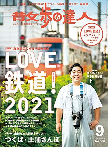 散歩の達人 2021年 09月号 [雑誌]