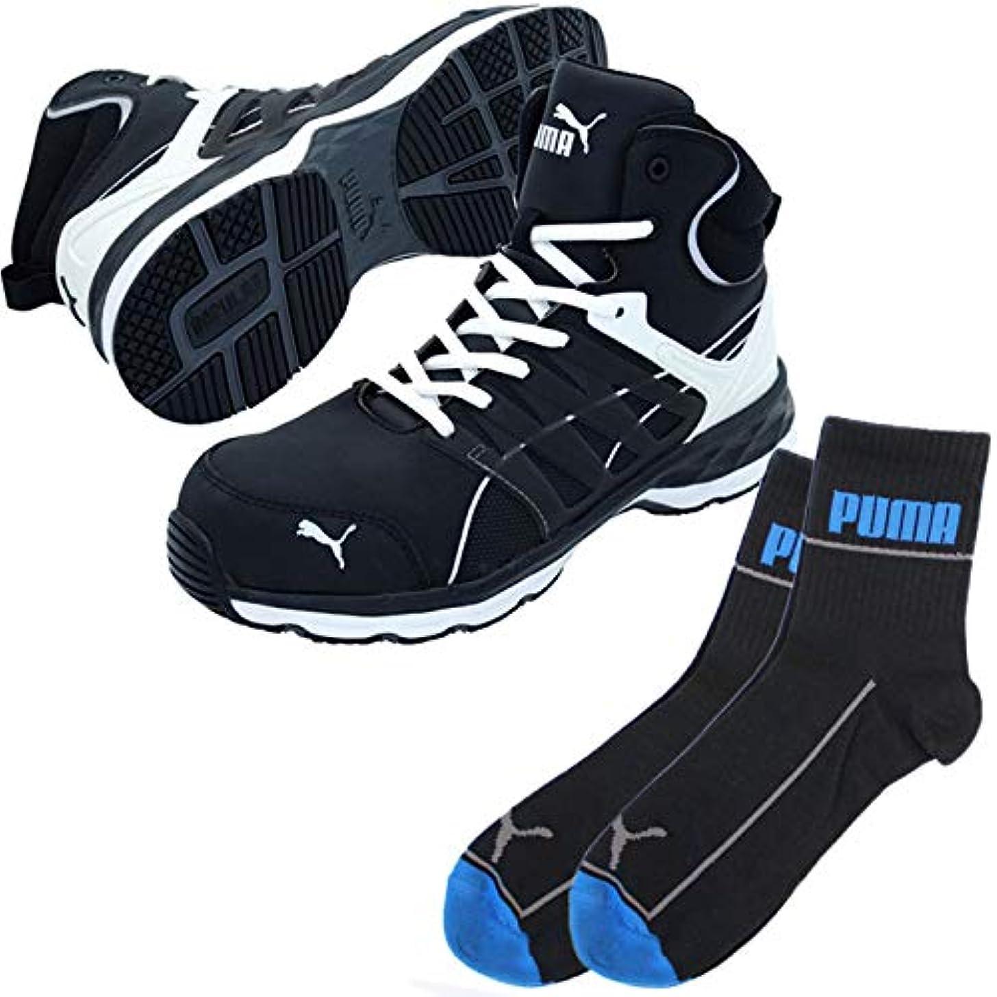 聖域特殊起きろPUMA(プーマ) 安全靴 ヴェロシティ ミッド 26.5cm ブラック×ホワイト PUMA ソックス 靴下付 63.342.0