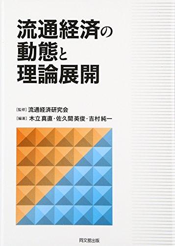 流通経済の動態と理論展開
