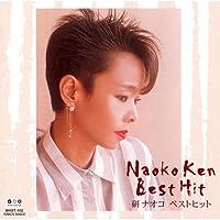研ナオコ 12CD-1063N