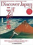 Discover Japan 2020年4月号「いまあらためて知りたいニッポンの美」