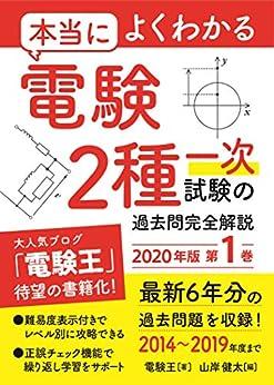 [電験王, 山岸 健太]の本当によくわかる電験2種一次試験完全解説 2020年版 第1巻 (電験王ブックス)