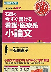 石関の今すぐ書ける看護・医療系小論文 (東進ブックス)