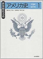 アメリカ史〈1〉 (世界歴史大系)