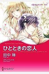 ひとときの恋人(カラー版) (ハーレクインコミックス) Kindle版