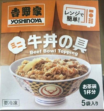 希少な少量 吉野家 ミニ牛丼の具 冷凍 80g×5袋入り レンジで簡単 湯煎OK!!