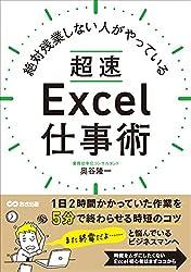 絶対残業しない人がやっている超速Excel仕事術