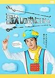歌のおにいさん DVD-BOX[DVD]
