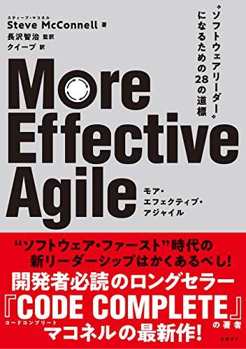 """More Effective Agile """"ソフトウェアリーダー""""になるための28の道標"""