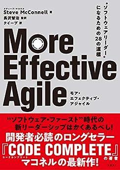 "[Steve McConnell, クイープ, 長沢 智治]のMore Effective Agile ""ソフトウェアリーダー""になるための28の道標"