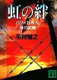 虹の絆 ハワイ日系人 母の記録 (講談社文庫)