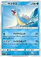 ポケモンカードゲーム SMI 006/038 ラプラス スターターセット 炎のブースターGX 水のシャワーズGX 雷のサンダースGX