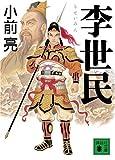 李世民 (講談社文庫)