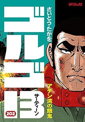ゴルゴ13 202 アデン湾の餓鬼 (SPコミックス)