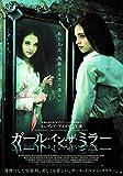 ガール・イン・ザ・ミラー[DVD]