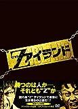Zアイランド【DVD】[DVD]