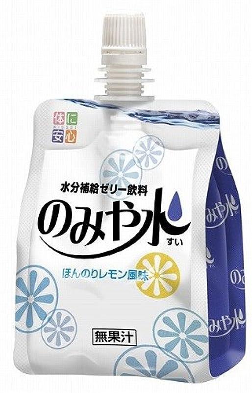 領収書過言ヒューズ【キッセイ】 のみや水 ほんのりレモン風味 150g