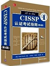 CISSP认证考试指南(第6版) (Chinese Edition)