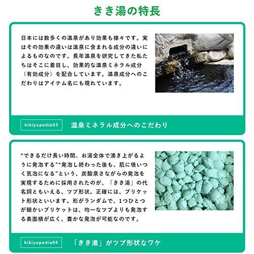 バスクリン『きき湯炭酸入浴剤カリウム芒硝炭酸湯』