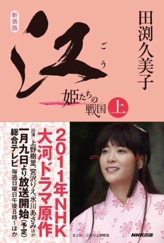新装版 江(ごう) 姫たちの戦国 上 - 田渕 久美子