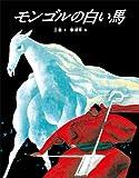 モンゴルの白い馬