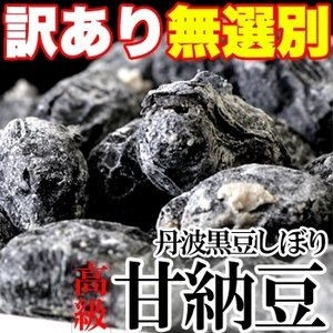 訳あり☆無選別!高級丹波黒豆しぼり甘納豆どっさり600g≪常温商品≫