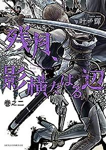 残月、影横たはる辺 第二巻 (あすかコミックスDX)
