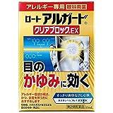 【第2類医薬品】ロートアルガードクリアブロックEXa 13mL ×2 ※セルフメディケーション税制対象商品