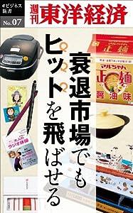 衰退市場でもヒットを飛ばせる―週刊東洋経済eビジネス新書No.07
