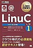 Linux教科書 LinuCレベル1 Version 10.0対応