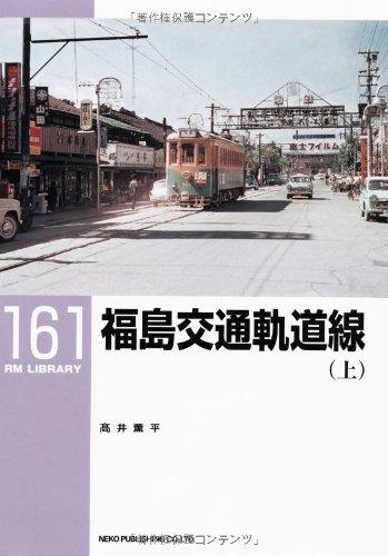 福島交通軌道線(上)〔RM LIBRARY161〕の詳細を見る