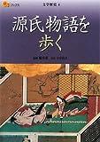 源氏物語を歩く (楽学ブックス―文学歴史)
