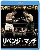 リベンジ・マッチ ブルーレイ&DVD セット (【初回限定生産/2枚組/デジタルコピー付) [Blu-ray] image