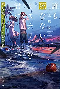 誰も死なないミステリーを君に 眠り姫と五人の容疑者 (ハヤカワ文庫JA)