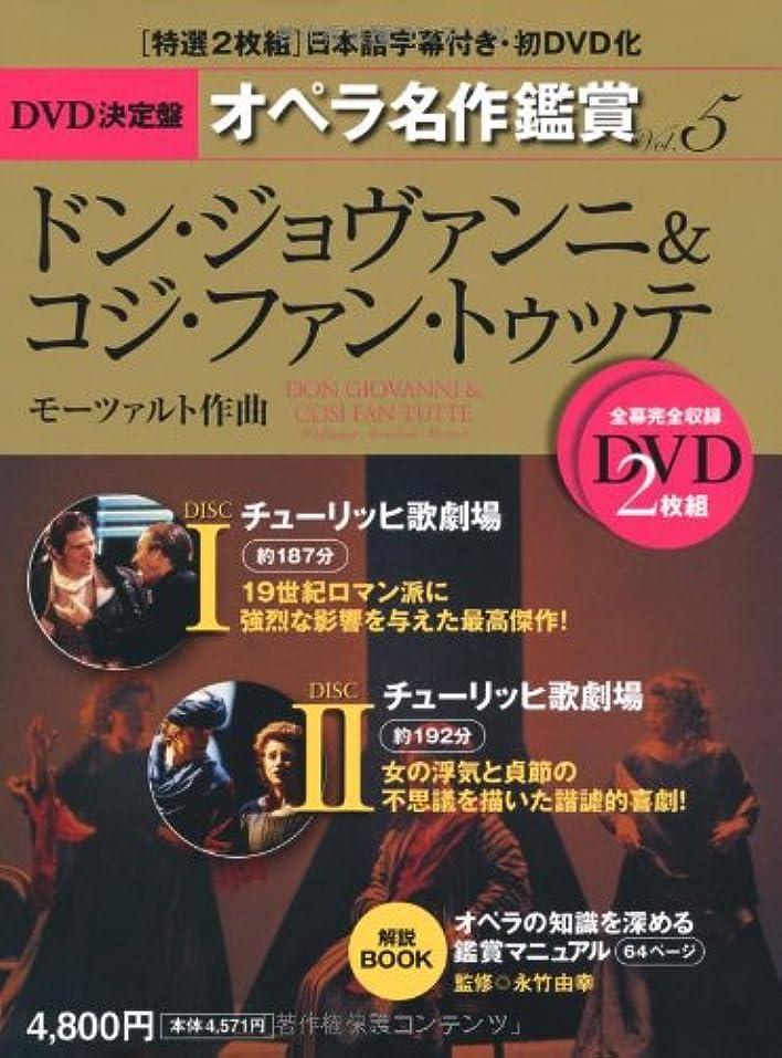 はい寛大さバッジドン?ジョヴァンニ & コジ?ファン?トゥッテ DON GIOVANNI & COSI FAN TUTTE DVD決定盤オペラ名作鑑賞シリーズ 5 (DVD2枚付きケース入り) モーツァルト作曲
