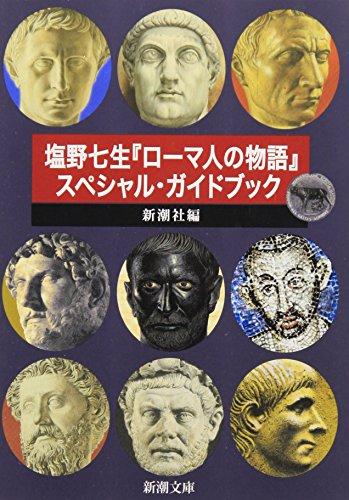 塩野七生『ローマ人の物語』スペシャル・ガイドブック (新潮文庫)