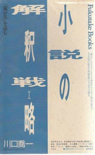 小説の解釈戦略(ゲーム)―『嵐が丘』を読む (Fukutake Books)
