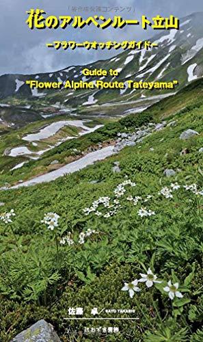 花のアルペンルート立山―フラワーウオッチングガイド