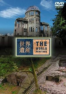 世界遺産 THE WORLD HERITAGE 日本編 9 [DVD]