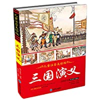 Children's version of phonetic beauty painting: four great classics (boxed set a total of 4 copies)(Chinese Edition)