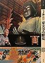 もっと知りたい東大寺の歴史