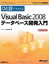Microsoft Visual Basic 2008 Database Development Introduction to understand at a glance (Microsoft official manual) (2008) ISBN: 4891005785 [Japanese Import]