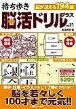 持ち歩き 脳活ドリルプラスvol.11 (白夜ムック615)