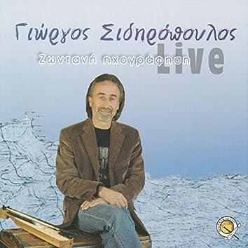 Giorgos Sidiropoulos (Live)