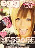 egg (エッグ) 2009年 02月号 [雑誌]