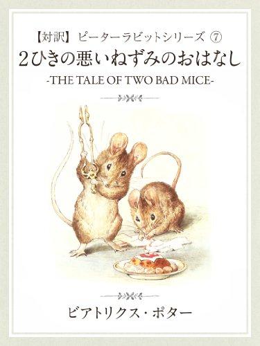 【対訳】ピーターラビット ⑦  2匹の悪いねずみのおはなし -THE TALE OF TWO BAD MICE-