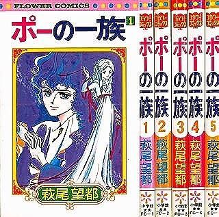 ポーの一族 コミック 全5巻完結セット (フラワーコミックス)