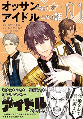 オッサン(36)がアイドルになる話(コミック)1 (PASH! コミックス)