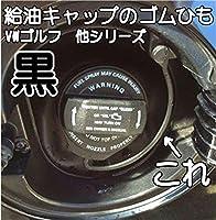VWゴルフ 他各シリーズ共通 給油キャップゴムひも 交換ワイヤー(黒) 工具付属 期間限定キャンペーン2,200円→2,000円
